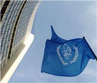 إعادة انتخاب الإمارات لعضوية مجلس محافظي الوكالة الدولية للطاقة الذرية