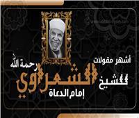 إنفوجراف| لا تقلق من تدابير البشر.. أشهر مقولات الشيخ الشعراوي