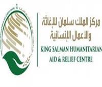 مركز الملك سلمان للإغاثة يقدم 1.350 مشروعًا إنسانيًا لـ 53 دولة حول العالم
