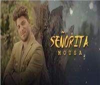 فيديو| موسى يطرح كليب «سنيوريتا»