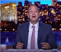 بعد مظاهرة «نزلة السمان» المزيفة.. عمرو أديب يطالب الجزيرة بالاعتذار