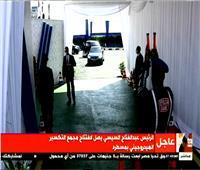 شاهد| لحظة وصول الرئيس السيسي مقر افتتاح مجمع التكسير الهيدروجيني  بمسطرد