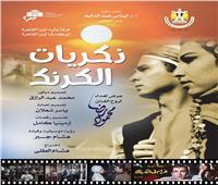 الأربعاء.. «ذكريات الكرنك» على مسرح الأوبرا بحضور وزيرة الثقافة