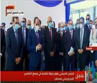فيديو| الرئيس السيسي يشهد افتتاح مصفاة المصرية للتكرير بمسطرد