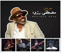 مصطفى رزق يُحيى حفلًا غنائيًا.. 6 أكتوبر