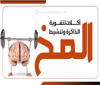 إنفوجراف| قبل المدارس.. أكلات لتقوية الذاكرة وتنشيط المخ