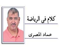 شكرًا ياسر رزق.. أهلًا أحمد جلال