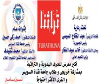 """افتتاح معرض """"تراثنا"""" للحرف اليدوية بجامعة القناة.. غدا"""