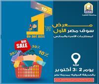 الدخول مجانا..تفاصيل معرض «الأسرة والمدارس» بالحديقة الدولية