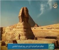 فيديو| « معالم مصر السياحية تتزين في يوم السياحة العالمي »