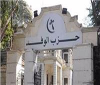 تصاعد أزمة «الوفد»| الهيئة العليا تطالب باستقالة «أبوشقة».. والطعن على «القائمة الوطنية»