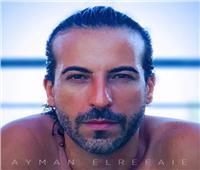 فيديو| أيمن الرفاعي يطرح «سجلني غياب»