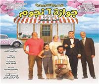 الخميس.. عرض مسرحية «جوازة 6 نجوم» على مسرح بيرم التونسي