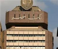 مبادرة رواد النيل: دعم أكثر من 300 شركة ناشئة وصغيرة ومتوسطة بتمويل من البنك المركزي