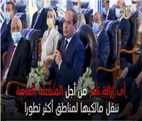فيديو| أبرز رسائل الرئيس السيسي للمصريين أثناء افتتاح مشروعات قومية بمسطرد