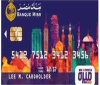 وزير المالية: تحويل ٢٨ ألف بطاقة حكومية إلكترونية إلى «ميزة» خلال أكتوبر