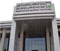 فتح مكاتب إدارية جديدة لخدمة المستثمرينفي المنطقة الحرة بالاسماعيلية