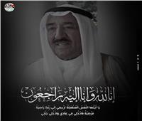 «اتحاد الكرة» ينعي أمير الكويت