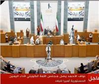 بث مباشر.. بدء مراسم أداء اليمين الدستوري لأمير الكويت الجديد