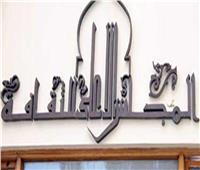 تأجيل ندوة «مصر الصين» بالمجلس الأعلى للثقافة