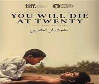 «ستموت في العشرين» بسينما الإبداع الفني.. السبت