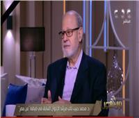 بالفيديو| حبيب: «الإخوان» لصوص وتنتهز أي فرصة لتحقيق مصالحها الشخصية