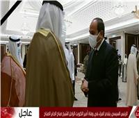 بث مباشر| الرئيس السيسي يقدم واجب العزاء في وفاة أمير الكويت
