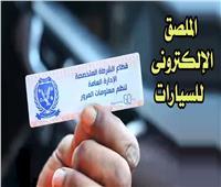 «المرور» تكشف موعد انتهاء مهلة تركيب الملصق الإلكتروني للسيارات