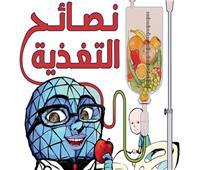 «مستشفى 57» يوجه نصائح حول تغذية الأطفال مرضى السرطان