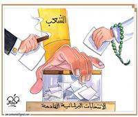 اضحك مع عمرو فهمي | الانتخابات البرلمانية