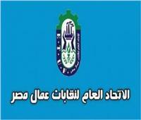 اتحاد عمال مصر يشارك في احتفالية ذكرى أكتوبر