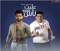 بالصور.. حمو بيكا ينتهي من تسجيل دويتو غنائي مع محمد صيام