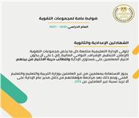 ننشر ضوابط مجموعات التقوية للشهادتين الإعدادية والثانوية
