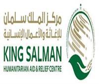 مركز الملك سلمان للإغاثة يقدم وحدات سكنية للاجئين السوريين في الأردن