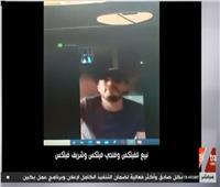 بالفيديو| «نشر الفوضى مقابل المال».. فضيحة جديدة للهارب محمد علي
