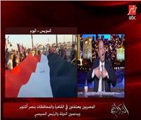 فيديو| عمرو أديب يفتح النار على مستشار الرئيس التركي «أردوغان»
