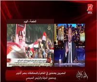 فيديو| عمرو أديب عن خروج المصريين للاحتفال: «ابتلع كل دعوات الإخوان»