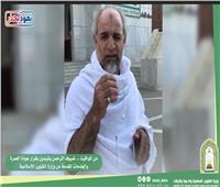 فيديو  بعد عودة العمرة.. ضيوف الرحمن: مشاعرنا لا توصف والخدمات رائعة