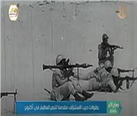 فيديو..«بطولات حرب الاستنزاف» احتفالًا بـ 47 عام على نصر أكتوبر
