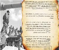 47 عاما.. ولا يزال جرح إسرائيل فى «أكتوبر» غائراً!
