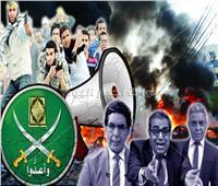 بين التشكيك وبث الشائعات.. خطوات في أجندة الإخوان لهدم مصر