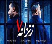 شباك التذاكر الثلاثاء | «زنزانة 7» يواصل التراجع