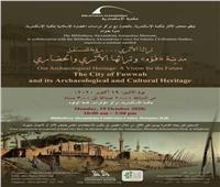 «تراث فوة» في ندوة بمكتبة الإسكندرية