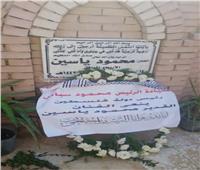 إكليل زهور باسم الرئيس الفلسطيني على ضريح الفنانمحمود ياسين