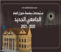 إنفوجراف | ننشر استعدادات جامعة حلوان لبدء العام الدراسي الجديد