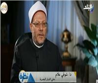 «المفتي»: هناك من يريد اختطاف مرجعية الدولة ويطالب بالجهاد لاسترجاعها