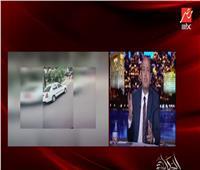 فيديو | عمرو أديب عن مقتل فتاة المعادي: «حادث بشع ومؤلم»