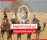 فيديوجراف | أبرز قرارات الحكومة التي تساند قطاع السياحة