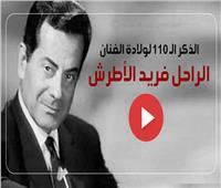 فيديوجراف| 5 معلومات عن «فريد الأطرش» في ذكراه