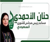 إنفوجراف| بأمر ملكي.. حنان الأحمدي مساعدا لرئيس مجلس الشورى السعودي